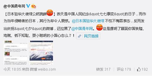 中国青年网官方微博截图