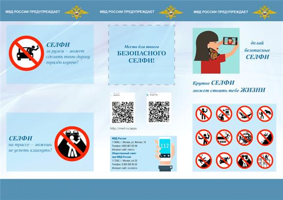 太担心国民的智商,俄罗斯政府特地出了份自拍指南