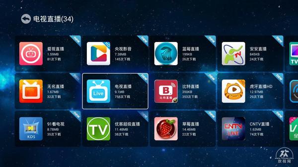 小米盒子最新电视直播软件推荐
