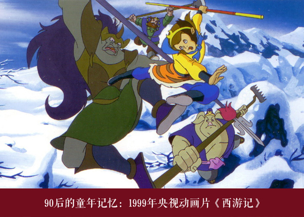 90后的童年记忆:1999年央视动画片《西游记》图片