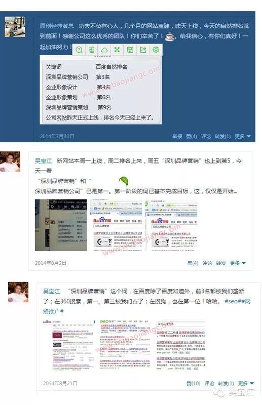 吴宝江:深圳SEO掌握好关键词梯度 排名更容易