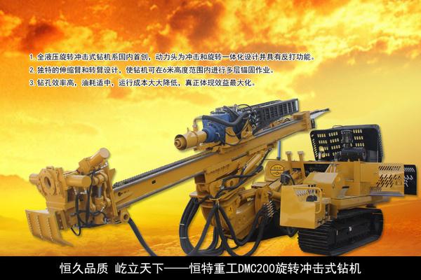 锚固钻机 锚杆钻机厂家——帝盟钻机图片
