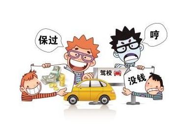 重庆驾校报名费多少图片