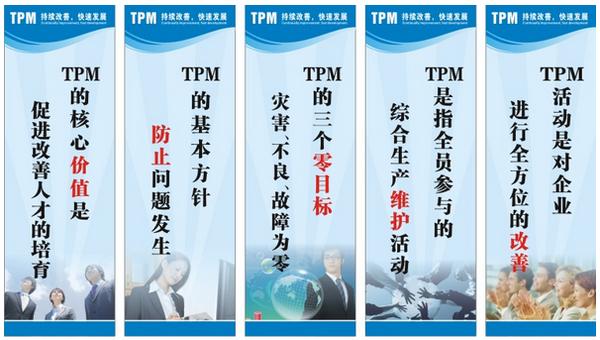 全员生产维护TPM的魅力所在