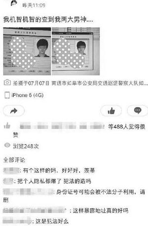 网上热传的被泄露的两明星身份信息截图