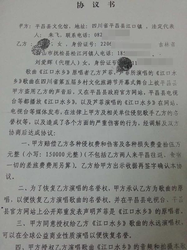平昌县文明馆与歌手芦菲签署的协定书上称,在四川省第五届农村文明旅行节揭幕式上,的确存在盗用了芦演唱的《江口水乡》。
