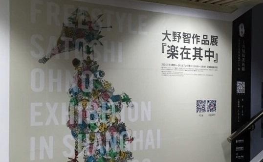 大野智美术展上海首日大爆满