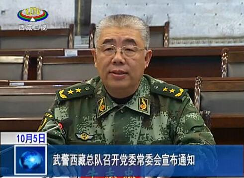 牛志忠转任武警部队副司令 曾接替王建平图片