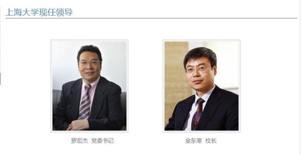 """上海大学官网""""学校领导""""一栏"""