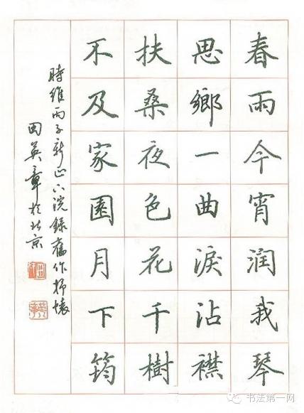 田英章硬笔书法作品,转给喜欢的朋友!