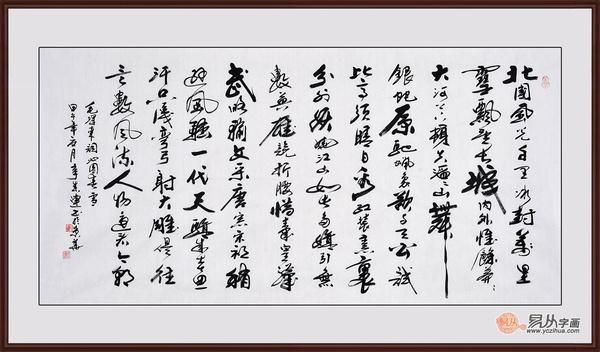 李成连先生四尺行草书法作品《沁园春·雪》(作品来源:易从字画商图片