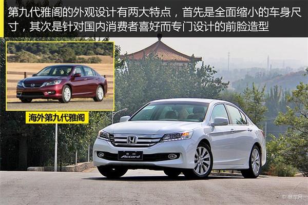 第九代本田雅阁最新报价2.0舒适版现车 高清图片