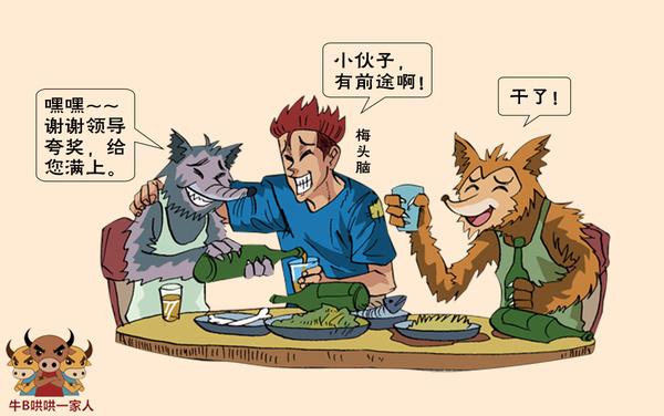 """uzi歌谱我的快乐就是想你-把对方喝好、喝倒、喝开心.""""   """"他就是一个普通员工.""""   解读:"""