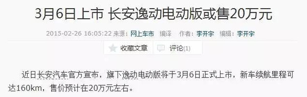 头是长安车标尾是长安PSA标识逸动是有多纠结?_广东快乐十分走势
