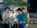 《极限挑战第一季片花》第五期 前传:《疯狂的石头2》开拍 郭涛变城管轰赶黄渤