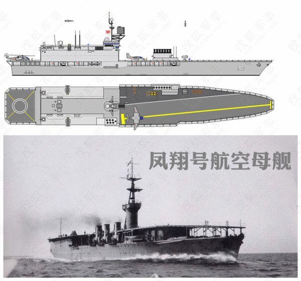 凤翔号航空母舰
