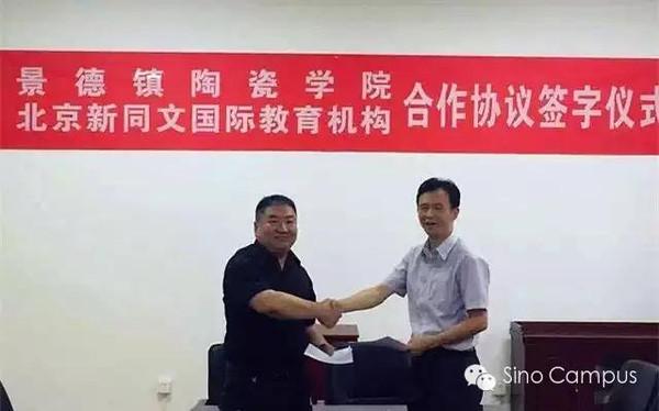 江西景德镇陶瓷学院与新同文正式签署合作协议