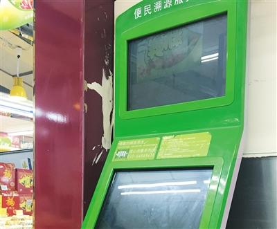 7月8日,京客隆超市甜水园店,生鲜区搁置的一台释怀肉追溯查问终端黑屏,未通电。 新京报记者 李馨 摄