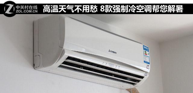 高温天气不用愁 8款强制冷空调帮您解暑