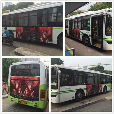 公交广告图