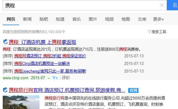 百度搜索bug 搜索页均现链家网置顶图片