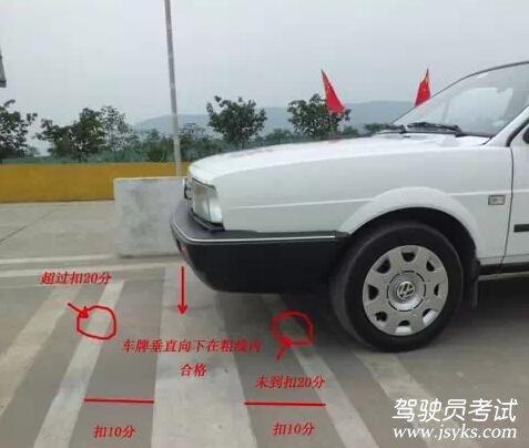 科目二 坡道定点停车技巧分享