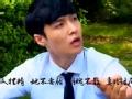 《极限挑战第一季片花》雷磊Lay混乱三角恋 罗志祥真身献唱《狐狸精》