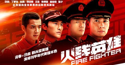 《火线英雄》完美收官 收视不俗大获好评