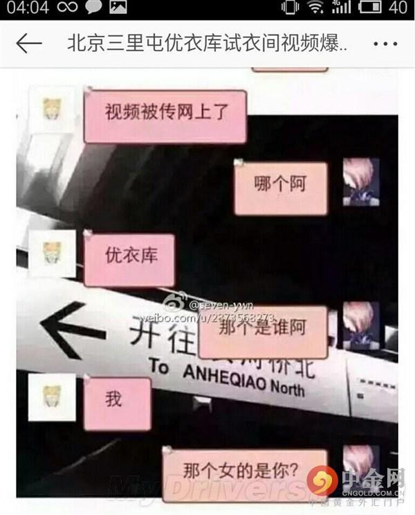 优衣库试衣间事件引起警方注意 北京警方介入调查(组图)