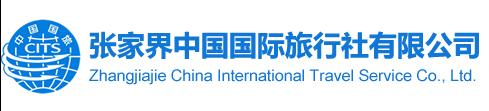 济南中国国际旅行社_张家界旅游必去景点