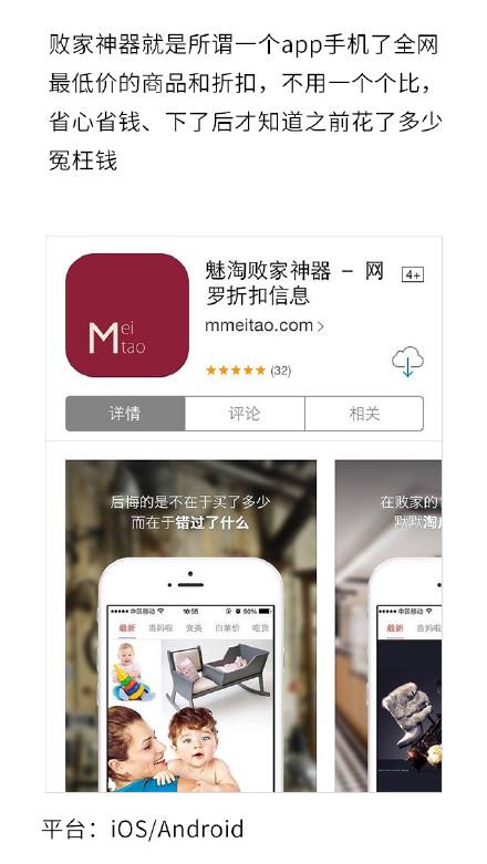 【魅淘败家神器】:败家神器就是所谓一个app手机了全网最低...