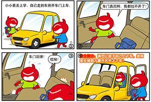 儿童乘车安全知识图片