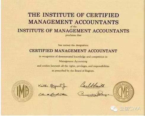 美国注册管理会计师