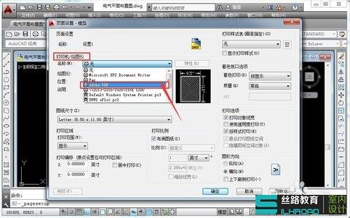 设置cad教程图纸文件打印图纸v教程页面费咋收图片