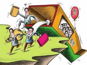 外资加速逃离中国股市 股民散户恐慌抛股(二)