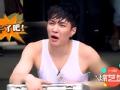 《搜狐视频综艺饭片花》第二十七期 黄磊神智商碾压男人帮 张艺兴白衣湿身再次走光