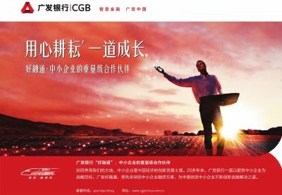 """广发银行郑州分行:服务小企业就是""""做前景、做未来"""""""