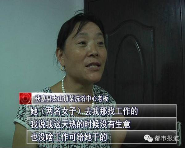 洗浴中心老板说,这两名女子分别来自平顶山和南阳,是来太山镇找工作的。此时,现场聚集的群众越来越多,民警决定,将嫌疑人移交到获嘉县公安局进一步调查。