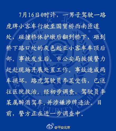 北京路虎车坠桥砸中起亚车 司机醉驾且涉牌守法
