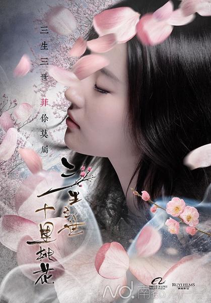 在此之前,《青年时报》曝出,行将拍拍照戏版的唐七令郎代表作《三生三世十里桃花》剽窃。