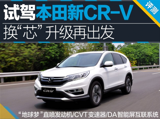 本田crv2015款2.0排量多少钱本田crv优惠5万高清图片