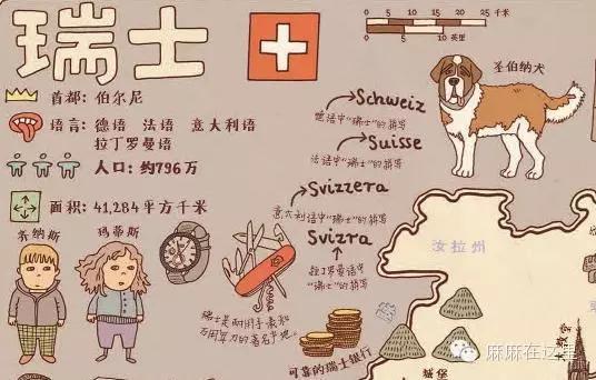 有52幅各国地图,用手绘这种亲切的形式,展现世界各地的