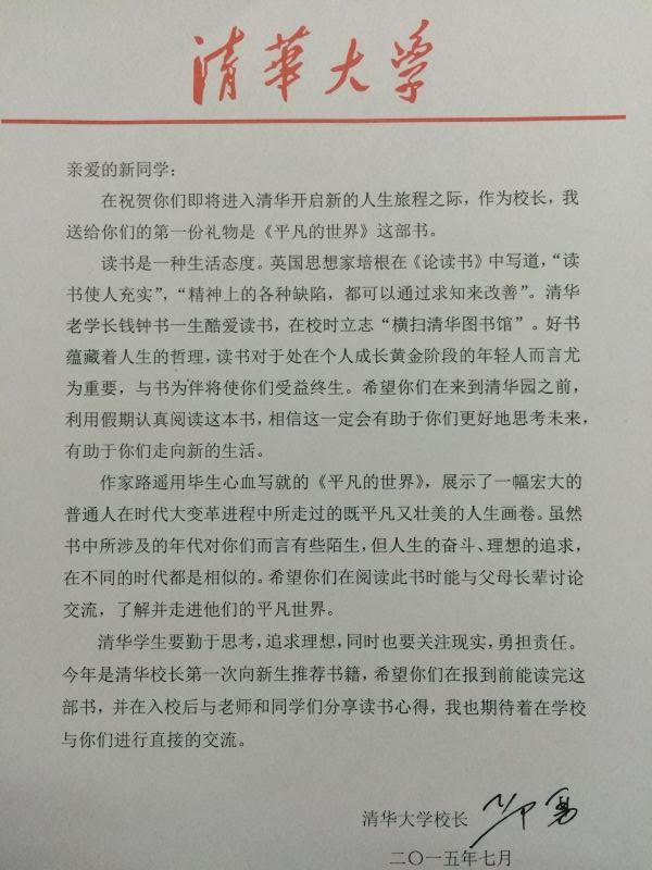 清华大学录取通知书寄发 校长赠 平凡的世界