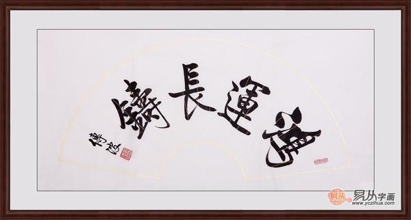 李传波小尺横幅书法作品《鸿运长铸》(作品来源:易从字画商城 书法区)图片