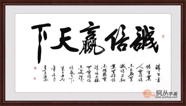 李成连四尺横幅书法作品《诚信赢天下》(作品来源:易从字画商城 图片