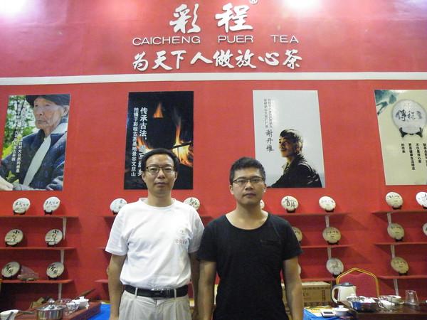 彩程茶叶亮相第二届太原国际茶博会