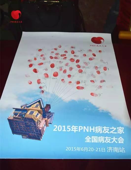 患者组织2015年PNH病友之家全国病友大会在