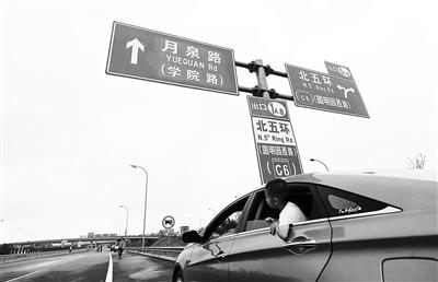 京新高速连接线昨通车 京藏高速拥堵有望缓解