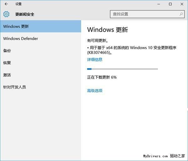 "Windows 10""正式版""首个补丁:修复Flash漏洞"