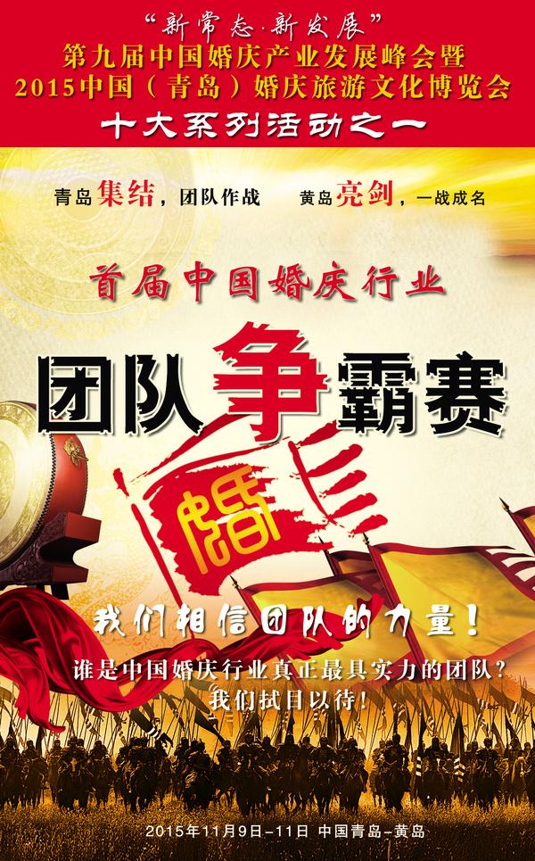 首届中国婚庆行业团队争霸赛吹响集结号